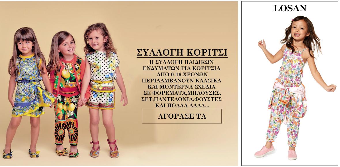 f8f9c2303b17 Παιδικά Ρούχα Επώνυμα Και Οικονομικά - KIDCLUB