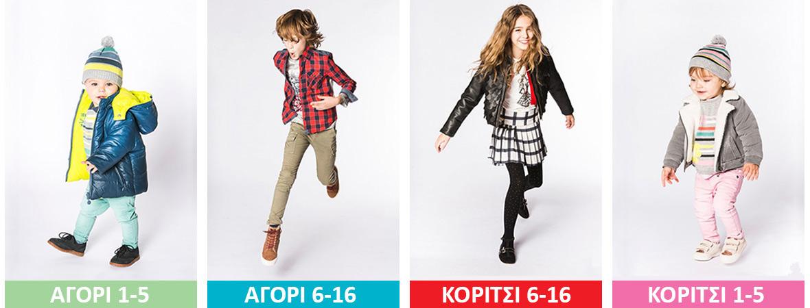 Ρούχα για παιδιά και βρέφη από 0 έως 16 χρονών - είδη βρεφανάπτυξης. Επώνυμα  και Οικονομικά Παιδικά ... b78ae869c07