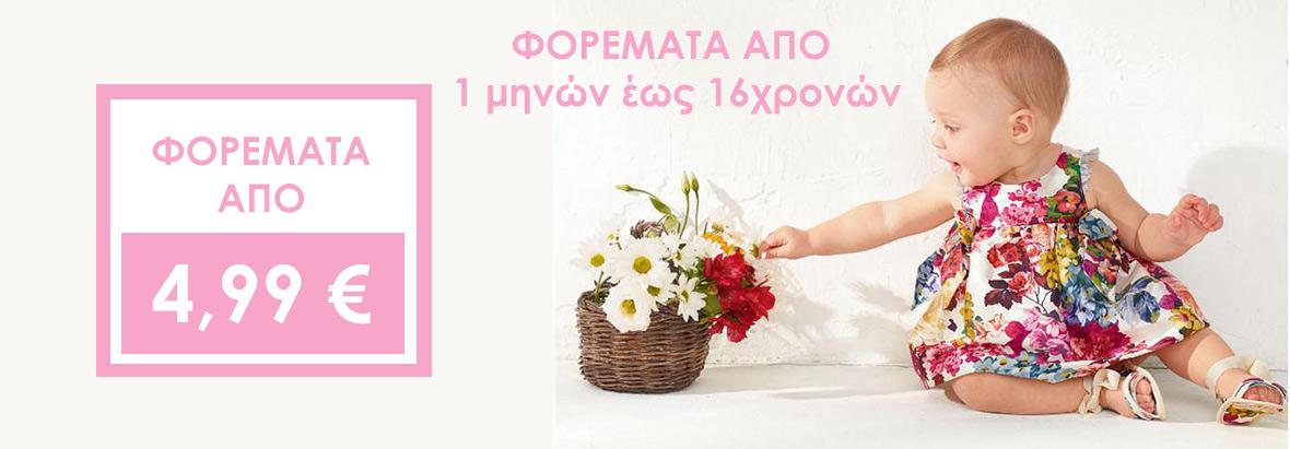 f26c1d74c5d Επώνυμα και Οικονομικά Παιδικά και Βρεφικά Ρούχα για Αγόρια και Κορίτσια  στο KIDSTORE MAYORAL | ENERGIERS | TRAX | EBITA | BOBOLI | SPRINT | JOYCE |  ZIPPY ...