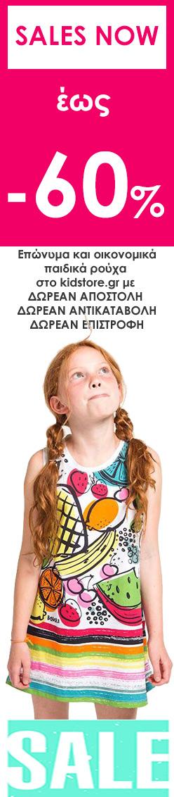 f5045e5266e Επώνυμα Παιδικά Ρούχα | Κορίτσι | Mayoral | Marasil | Ebita | KIDSTORE